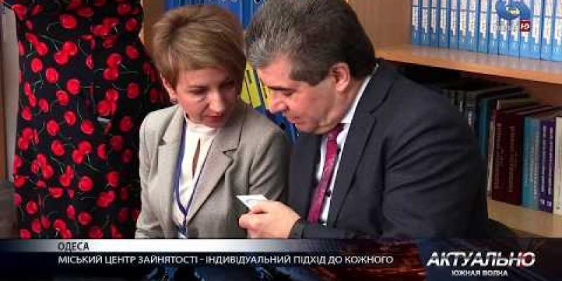 Вбудована мініатюра для Робочий візит керівника державної служби зайнятості до Одещини