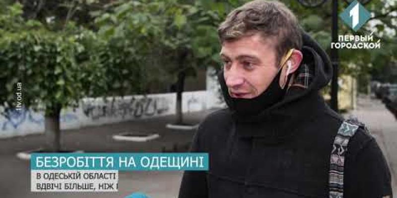 Вбудована мініатюра для Безробіття на Одещині: тенденції та прогнози