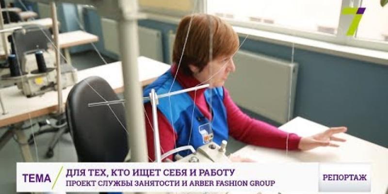 Вбудована мініатюра для Проект Одеської обласної служби зайнятості і Arber Fashion Group