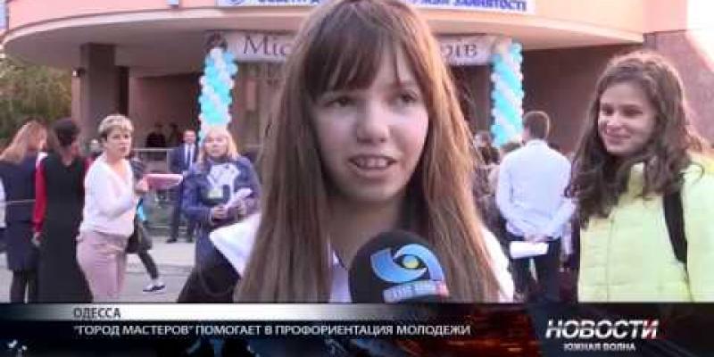 """Вбудована мініатюра для """"Місто майстрів"""" в Одесі - профорієнтація молоді"""