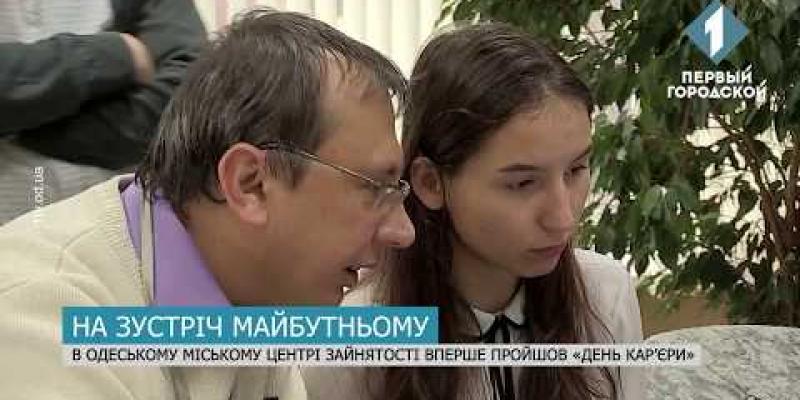 Вбудована мініатюра для «День кар'єри» в Одеському центрі зайнятості