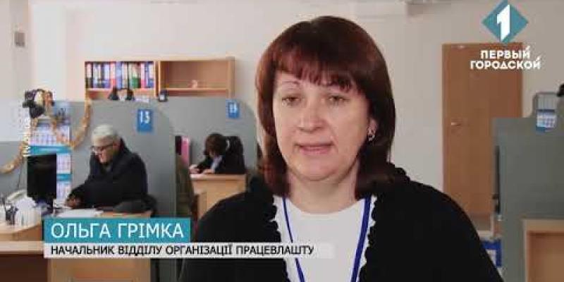 """Вбудована мініатюра для Журналісти телеканалу """"1 городской"""" про новації служби зайнятості"""