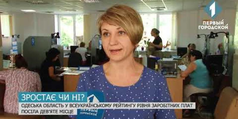 Вбудована мініатюра для Середня зарплата в Україні сягнула позначки у 400 доларів